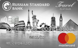 Кредитная карта RSB Travel Platinum Русский Стандарт