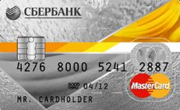 Классическая кредитная карта Mastercard от Сбербанка