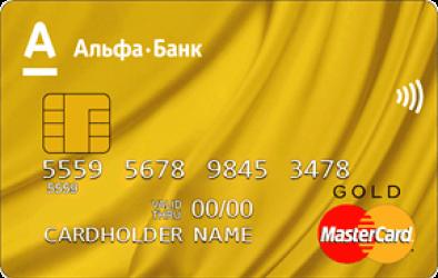 100 дней без процентов Gold Альфа-Банк