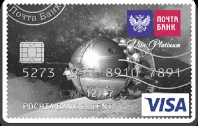 Кредитная карта Элемент 120 ПочтаБанк