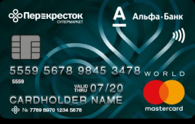 Альфа-Банк Перекресток MasterCard